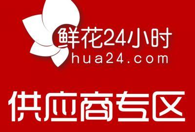 『鲜花24小时』优秀花艺师联盟品牌-【鲜花24小时联盟】供应商专区进驻规则的图片